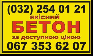 lviv_yakisnyi_beton_deshevo